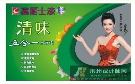 qyblog/index.asp?id=211-荆州区林泽装饰商行的家园图片
